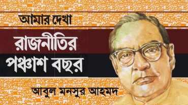 Amar Dekha Rajnitir 50 Bochor pdf