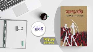 অরণ্য বহ্নি উপন্যাস pdf তারাশঙ্কর বন্দ্যোপাধ্যায়
