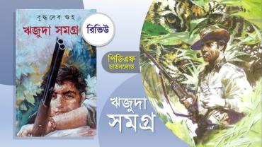 ঋজুদা সমগ্র pdf বুদ্ধদেব গুহ
