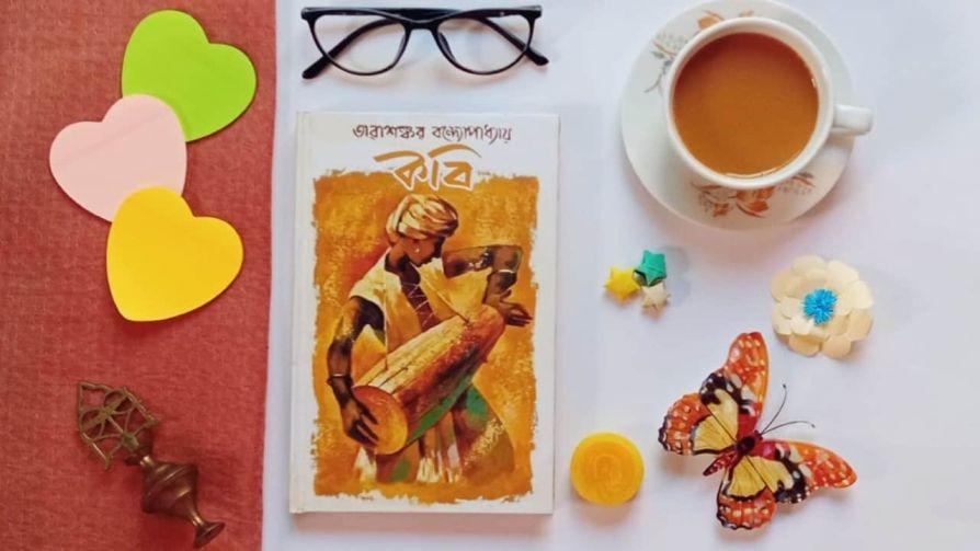 কবি উপন্যাস তারাশঙ্কর pdf download