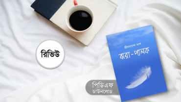ঝরা পালক কাব্যগ্রন্থ pdf জীবনানন্দ দাশ