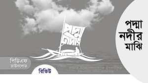 পদ্মা নদীর মাঝি pdf