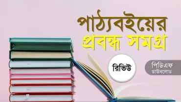 বাংলা প্রবন্ধ রচনা pdf বঙ্কিমচন্দ্র নজরুল রবীন্দ্রনাথ