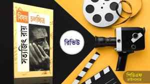 বিষয় চলচ্চিত্র সত্যজিৎ রায় pdf