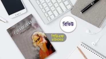 যোগাযোগ রবীন্দ্রনাথ ঠাকুর pdf