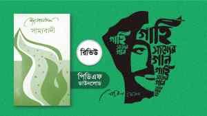 সাম্যবাদী কবিতার বিষয়বস্তু pdf