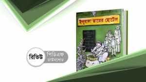 ইন্দুবালা ভাতের হোটেল পিডিএফ pdf free download