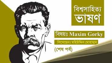 ম্যাক্সিম গোর্কির বিশ্ববিখ্যাত গ্রন্থ মা বই জীবনী pdf