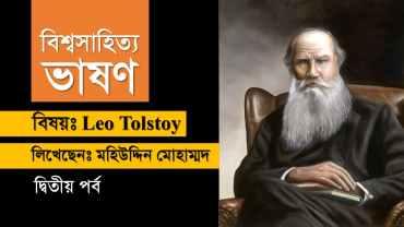 লিও টলস্টয় এর সংক্ষিপ্ত জীবনী leo tolstoy books in bengali pdf