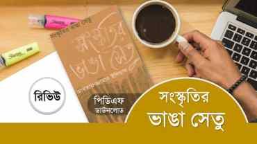 সংস্কৃতির ভাঙা সেতু pdf আখতারুজ্জামান ইলিয়াস