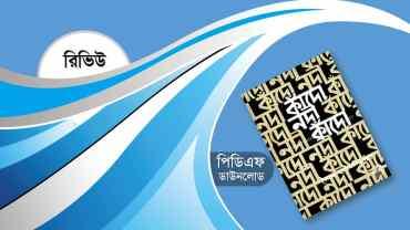 কাঁদো নদী কাঁদো সৈয়দ ওয়ালীউল্লাহ PDF
