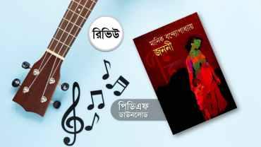 জননী উপন্যাস pdf মানিক বন্দ্যোপাধ্যায়
