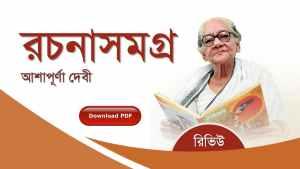আশাপূর্ণা দেবী রচনাবলী সমগ্র pdf বুক রিভিউ
