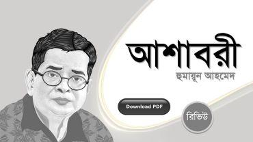 আশাবরী হুমায়ূন আহমেদ এর রচনা গল্প সমগ্র বই সমূহ pdf download রিভিউ