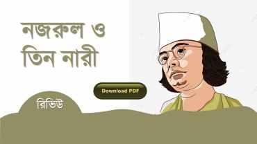 নজরুল ও তিন নারী কাজী নজরুল ইসলাম কবিতা রচনা সমগ্র জীবনী pdf