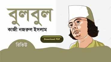 বুলবুল কাজী নজরুল ইসলাম কবিতা রচনা সমগ্র জীবনী pdf