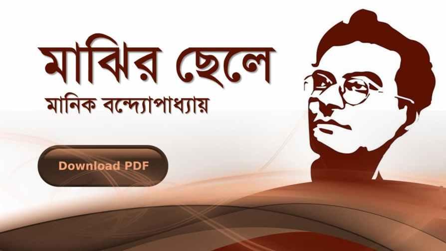 মাঝির-ছেলে-মানিক-বন্দোপাধ্যায়-PDF