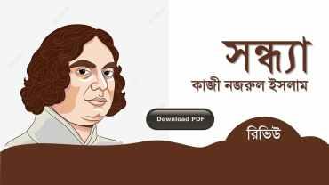 সন্ধ্যা কাজী নজরুল ইসলাম কবিতা রচনা সমগ্র জীবনী pdf
