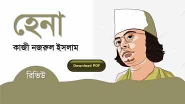 হেনা কাজী নজরুল ইসলাম কবিতা রচনা সমগ্র জীবনী pdf