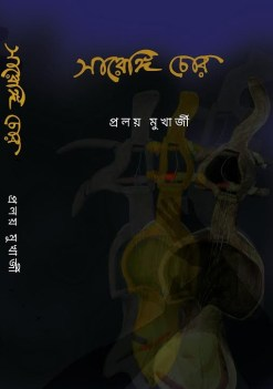 sarengi chor by proloy mukherjee boighar dot in