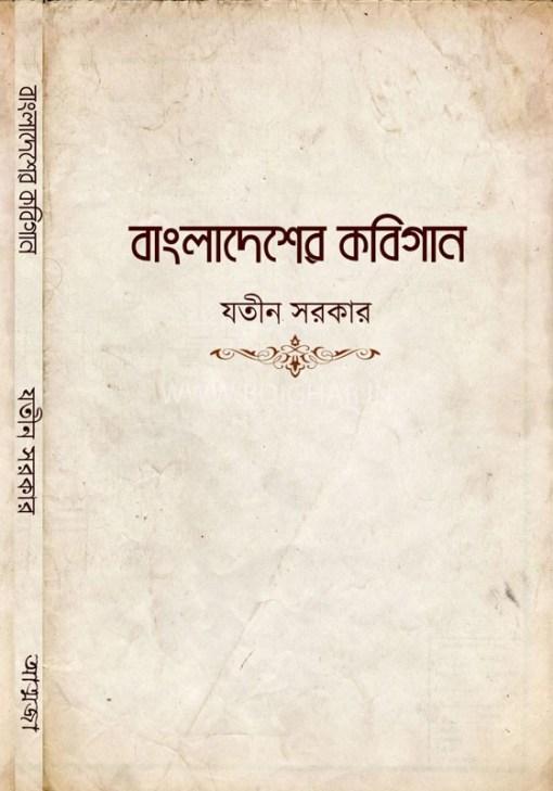 Bangladesher Kobigan