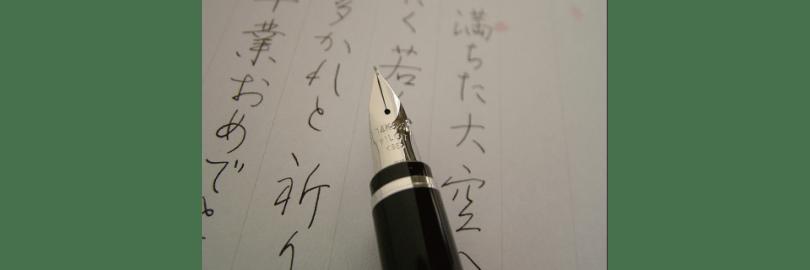 書道・ペン習字