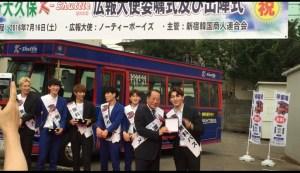20160716_ノーティーボーイズ_K-Shuttleバス広報大使出陣式_ヨンボ