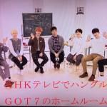 NHK【テレビでハングル講座】GOT7のホームルーム日韓対訳「最近覚えた日本語は?」~2016年11月2日_第29話