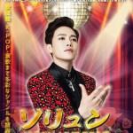 踊る韓国演歌歌手ソリュンは、トロットも2PMも踊りこなす七色変化カメレオンだった!~夜のネオンに吸い寄せられる蛾のようにディープな世界へ(2・23COCOHALL)