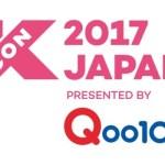 【KCON2017コンベンション】3日間出演するNAUGHTYBOYS&TopSecret&INX~新大久保ライジングスターよ世界に羽ばたけ! ~幕張メッセ会場・日程・チケット情報