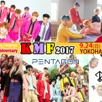 【10th Anniversary KMF2017公式CM第1弾公開!】SMから期待の新人NCT127&NCT DREAMの2組が出演☆