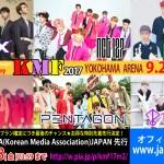 NCTDREAM☆PENTAGON☆CLCがカムバック最新曲日本初披露する秋のK-POP音楽祭KMF2017~お得な最終特別先行実施!