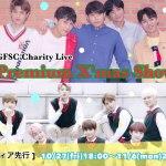 KMF2017札幌参加者限定のクリスマスプレゼント!⇒「GFSC Charity Live~Premium X'mas Show」MR.MR&TOPSECRETリハーサルに計40名様ご招待☆