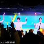 【韓国D.tionライブレポ】圧倒的な人気を誇るK-POPダンスボーカルグループが女子を夢中にさせる魔法のステージ(2017年10・9公演最終日)