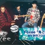 「尋常じゃない欲動」に駆り立てる韓国出身ロックバンドFoxee☆『鬼ごっこ』MV制作プロジェクトスタート!