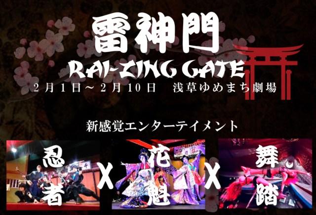 雷神門 〜RAI-ZING GATE〜