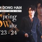 JBJ出身ドンハン再来日☆【KIM DONGHAN 2019 FANMEETING in TOKYO Spring Waltz】3月開催決定!