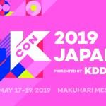 準備完了!5 年目を迎える世界最大級のK-Cultureフェスティバル「KCON 2019 JAPAN」いよいよ5月17日開幕!