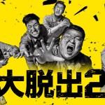 シンドン(SUPER JUNIOR)&P.O(Block B)出演の密室謎解き脱出ゲームバラエティ「大脱出」第2弾☆7 /21日本初放送スタート!