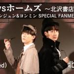 ルパンとホームズが再び帰ってくる☆インジュン&ヨンミン(元BOYFRIEND) スペシャルファンミーティング開催決定!
