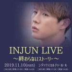 入隊を来年に控えたINJUN☆日本でのラストLIVE 11・10開催決定!~僕と君の終わらないストーリー~