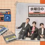 【Mnet】キム・ジェファン出演☆新概念音楽バラエティ「水曜日のミュージックプレイリスト」12・18日本初放送決定!