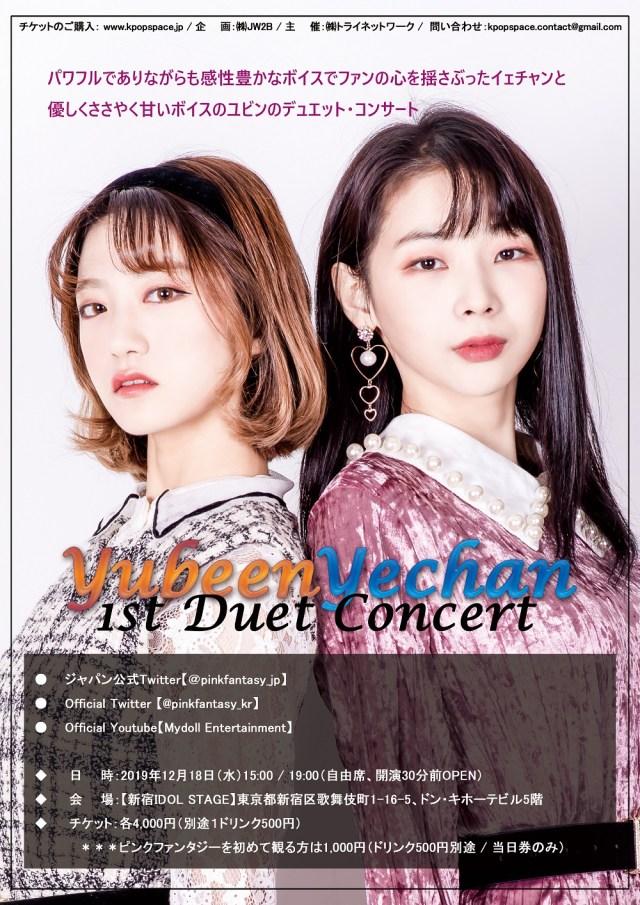 【PINK FANTASY】YECHAN&YUBEENデュエット・コンサート