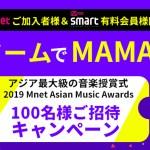 BTSやTWICE出演★アジア最大級の音楽授賞式「2019 MAMA」100 名様ご招待キャンペーンスタート!