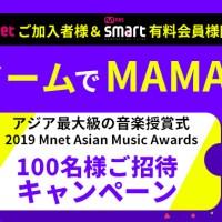 MAMAご招待キャンペーン