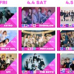 【KCON 2020 JAPAN】第1弾ラインナップ決定!ASTRO☆SF9☆ PENTAGON☆THE BOYZ☆ONEUS☆TXT☆EVERGLOW☆OH MY GIRL☆LOONA