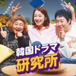 【Mnet】韓国ドラマ好き必見バラエティ「韓国ドラマ研究所」5・20日本初放送決定!