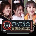 【Mnet】H.O.T★Fin.K.L★元祖K-POPスターたちの秘蔵映像満載「クイズと音楽のあいだ」6・23日本初放送!