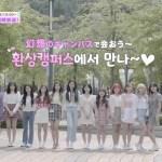 【Mnet】「IZ*ONE CHU~幻想のキャンパス」6・3日韓同時放送決定!