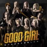 【Mnet】ヒョヨン(少女時代)ら出演「GOOD GIRL:誰が放送局を襲撃したか」7・30日本初放送!